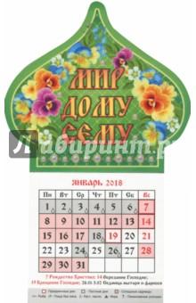 Календарь-магнит на 2018 год Мир дому сему (купол)Календари на магните<br>Календарь на 2018 год.<br>На магните. <br>Количество листов: 12.<br>Бумага: офсетная.<br>Крепление: склейка.<br>Размер: магнит 10,х9,4 см, календарный блок 7,4х7,2 см.<br>Отпечатано в России.<br>