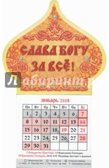Календарь-магнит на 2018 год Слава Богу за все/ завитушки (купол)Календари на магните<br>Календарь на 2018 год.<br>На магните. <br>Количество листов: 12.<br>Бумага: офсетная.<br>Крепление: склейка.<br>Размер: магнит 10,2х9,4 см, календарный блок 7,4х7,2 см.<br>Отпечатано в России.<br>