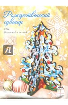 Ёлка МДФ голубая с золотых звёздах (92х140мм)Сборные 3D модели из дерева неокрашенные макси<br>Рождественский сувенир Елка.<br>Модель из 2-х деталей.<br>Состав: мдф.<br>Размер: 92х140 мм.<br>Сделано в России.<br>