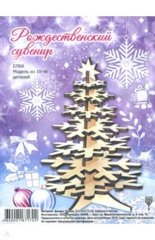 Ёлка сборная фанернаяСборные 3D модели из дерева неокрашенные макси<br>Рождественский сувенир Елка.<br>Модель из 10-ти деталей.<br>Состав: фанера.<br>Размер в сборе: высота - 13 см, ширина максимальная - 9,5х8,5 см<br>Сделано в России.<br>