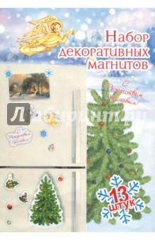 Набор магнитов С Рождеством ХристовымМагниты<br>Представляем вашему вниманию набор декоративных магнитов.<br>Количество: 13 штук.<br>Состав: магнитный винил, бумага, ламинация.<br>Сделано в России<br>