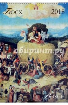 Календарь на 2018 год БосхНастенные календари<br>В календаре представлены работы нидерландского мастера конца XV - начала XVI в. Иеронима Босха.<br>Количество листов: 6.<br>Бумага: мелованная.<br>Крепление: спираль.<br>