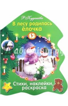 В лесу родилась елочкаРаскраски<br>В этой книжке ты найдёшь забавные картинки для раскрашивания, яркие наклейки и весёлые стихи, которые можно выучить наизусть и рассказать у ёлки  в новогоднюю ночь.<br>Печатное издание для детей дошкольного возраста<br>