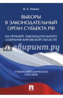 Выборы в законодательный орган субъекта РФ . Учебно-методическое пособие
