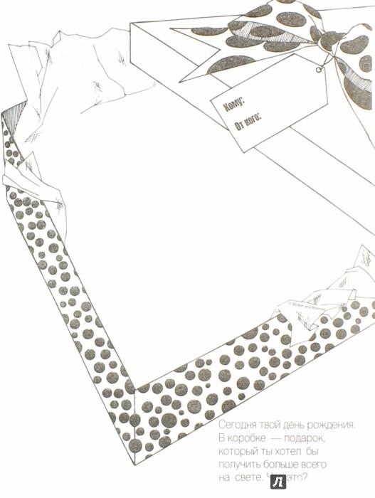 Иллюстрация 1 из 16 для Антираскраска - Страйкер, Киммель | Лабиринт - книги. Источник: Лабиринт