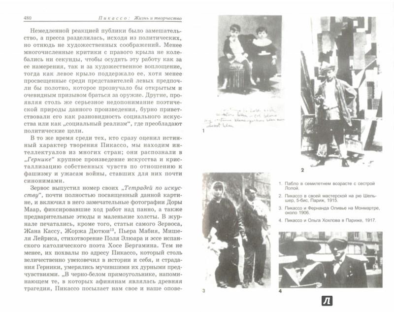 Иллюстрация 1 из 16 для Пикассо. Жизнь и творчество - Роланд Пенроуз | Лабиринт - книги. Источник: Лабиринт