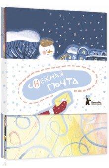 Комплект открыток Снежная почта (10 шт.)Другое<br>Открытки Снежная почта - из тех, что хочется поместить в рамочку и поставить на полку. <br>Алина Негода (родилась в 1988 г.) - член Московского Союза художников, преподаватель рисования в Культурном центре ЗИЛ, книжный иллюстратор.<br>