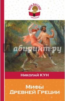 Мифы древней ГрецииПроизведения школьной программы<br>Мифы Древней Греции Н. Куна рекомендованы к прочтению в 6 классе.<br>Для среднего школьного возраста.<br>