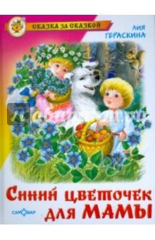 Лия Гераскина Синий Цветочек Для Мамы Краткое Содержание Сказки