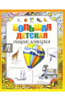 Детскую книга инцеклопедию