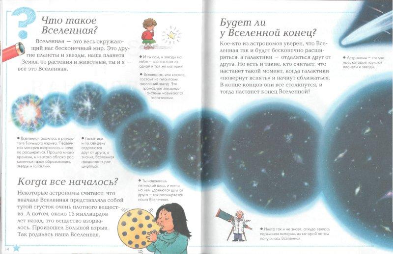 Иллюстрация 1 из 67 для Большая детская энциклопедия | Лабиринт - книги. Источник: Лабиринт