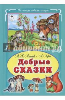 Добрые сказкиСказки и истории для малышей<br>Вашему вниманию предлагаются Добрые сказки М.Малышева и А.Лукина с яркими иллюстрациями.<br>Для чтения взрослыми детям.<br>