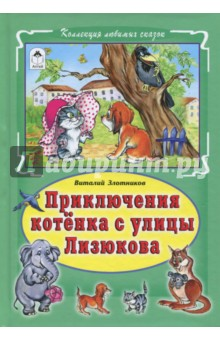 Приключения котёнка с улицы ЛизюковаСказки и истории для малышей<br>Вашему вниманию предлагаются сказки Виталия Злотникова с яркими иллюстрациями.<br>Для чтения взрослыми детям.<br>