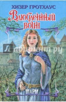 Влюбленный воинИсторический сентиментальный роман<br>Тристан Д Аржан, один из лучших рыцарей Вильгельма Завоевателя, получил в награду от короля обширные земли в покоренной норманнами Англии, а с ними - и руку наследницы этих земель. Но не богатая и знатная невеста пробуждает в нем неодолимое желание, а ее сводная сестра - прекрасная Хейд.  <br>Жениться на этой девушке Тристан не может. Сделать ее своей любовницей - значит погубить и обесчестить навеки. Бесстрашный воин разрывается между любовью и доводами разума. <br>Однако любовь побеждает. <br>Что теперь ждет его и Хейд? Счастье - или краткий миг наслаждения посреди бесчисленных опасностей?<br>