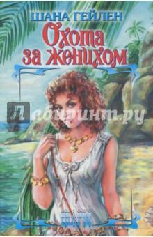 Охота за женихомИсторический сентиментальный роман<br>Джозефина Хейл всегда мечтала о приключениях и сокровищах. И она не успокоится, пока не найдет скандально известное наследство, оставшееся от деда-пирата. Для этого ей необходима вторая часть карты, которая, к сожалению, принадлежит Стивену Даблдею графу Уэстману - заклятому врагу семьи Хейл. <br>Но Джозефина готова на все ради своей цели, даже если для этого придется... соблазнить красавца Стивена.<br>
