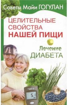 Целительные свойства нашей пищи. Лечение диабетаДиетическое и раздельное питание<br>Эта книга расскажет Вам, как бороться с диабетом, питаясь правильно. Диабет - заболевание, которое современная медицина считает неизлечимым. Но Природа знает пути к здоровью, она создала для нас пищу, насыщенную природной энергией - овощи, фрукты, травы. Именно эти здоровые и естественные для человека продукты могут стать безвредным и эффективным средством в борьбе с диабетом и не только. Здесь вы найдете уникальные рецепты лечебных настоев, познакомитесь с правилами полноценного питания, узнаете о том, какая пища обладает целебными свойствами, а какая приносит только вред. Эта книга поможет Вам понять природу заболевания, а также покажет пути избавления от него.<br>