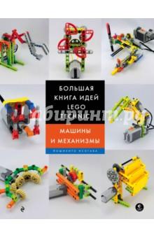 Большая книга идей LEGO Technic. Машины и механизмыДополнительные пособия по информатике<br>Большая книга идей LEGO Technic. Машины и механизмып редлагает много способов постройки удивительных механизмов с помощью набора LEGO Technic. Для каждой модели дается список нужных деталей, минимальное объяснение и много цветных фотографий под разными углами, чтобы вы смогли собрать ее без пошагового объяснения.<br>Вы научитесь строить автоматические двери, стреляющие шариками устройства, руки-манипуляторы, устройства с вращающимися лопастями и другие удивительные механизмы. Каждая модель иллюстрирует простые механические принципы, которые вы сможете использовать при сборке собственных моделей.<br>