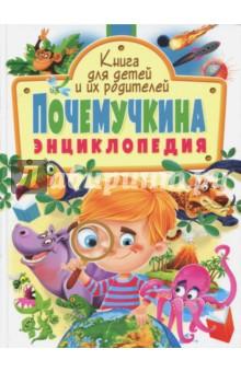 Почемучкина энциклопедия. Книга для детей и их родителей