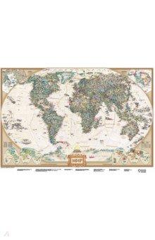 Карта мира под старину (NG), А1Атласы и карты мира<br>На карте в старинном стиле, разработанной National Geographic Maps, представлено современное политическое устройство мира с учётом всех последних изменений. Основная карта масштаба в 1 см 433 км (её размеры 975х690 мм) дополнена картами - врезками на территории Арктики и Антарктики, а также мелкомасштабными картами плотности населения мира и основных типов растительности. Приведены перечни 10 крупнейших стран мира по площади и по численности населения. Карта упакована в прозрачный тубус (пакет с объёмным дном и еврослотом) из мягкого пластика. Размеры тубуса: длина 590 мм, диаметр 50 мм.<br>