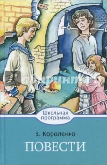 ПовестиПроизведения школьной программы<br>В книгу вошли повести известного детского писателя В. Г. Короленко.<br>Для среднего школьного возраста.<br>