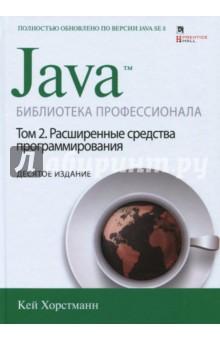 Java. Библиотека профессионала. Том 2. Расширенные средства программированияПрограммирование<br>Это полностью обновленное по версии Java SE 8 издание представляет собой солидное справочное руководство по языку программирования Java для тех, кто разрабатывает реальные проекты на платформе Java. В этом надежном и полезном практическом руководстве описаны расширенные языковые средства, библиотеки и прикладные интерфейсы, проиллюстрированные тщательно подобранными и проверенными примерами из практики программирования на Java. Приведенные примеры просты для понимания, практически полезны и служат неплохой отправной точкой для написания собственного кода. Из второго тома вы узнаете о новых развитых функциональных возможностях, появившихся в версии Java SE 8, в том числе о новых интерфейсах API для потоков данных, даты, времени и календаря, а также о возможностях разработки графических пользовательских интерфейсов, обеспечения безопасности, написания платформенно-ориентированного кода и многое другое. Исходный код всех приведенных примеров обновлен с учетом нововведений в версии Java SE 8, а их полное описание изящно вплетено в общую канву подробных пояснений расширенных средств программирования на Java.<br>Во втором томе настоящего издания рассматриваются следующие вопросы.<br>- Применение потоков данных для более эффективной и удобной обработки коллекций.<br>- Эффективный доступ к файлам и каталогам, чтение и запись двоичных и текстовых данных, а также сериализация объектов.<br>- Применение регулярных выражений из пакета, появившегося в версии Java SE 8.<br>- Синтаксический анализ, проверка достоверности данных, формирование XML-документов, применение XPath, XSL и многих других средств обработки данных в формате XML в Java.<br>- Эффективное подключение программ на Java к сетевым службам.<br>- Программирование баз данных средствами JDBC 4.2.<br>- Изящное преодоление трудностей оперирования датами и временем с помощью нового интерфейса API из пакета java.time.<br>- Интерна