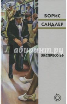 Экспресс-36Современная зарубежная проза<br>Впервые роман современного еврейского писателя Бориса Сандлера (р. 1950) в оригинале, на идише, появился на страницах нью-йоркской газеты Форвертс. Его главный герой, Дойв-Бер, тоже современный еврейский писатель, выходец из Советской Молдавии, рассказывает о своих скитаниях по двум мирам - Верхнему городу и Нижней стране. В пути ему встречается чернокожий пророк Иона-Джона, благодаря мистическим трюкам которого Дойв-Бер переносится в Бельцы - город далекого детства, где он набирается духовных сил, чтобы продолжить свой жизненный путь и свое творчество.<br>