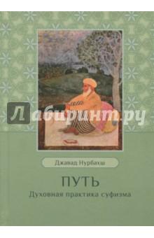 Путь. Духовная практика суфизмаЭзотерические знания<br>Суфизм - это мистическая традиция, оказывающая на протяжении многих веков значительное влияние как на восточную, так и на западную культуру. <br>В настоящей книге, автором которой является глава суфийского братства Ниматуллахи, раскрываются цель и методы суфизма, описываются основные понятия, практики и принципы суфийского пути.<br>Книга может быть полезна всем, кто интересуется духовными традициями Востока.<br>
