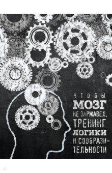 Чтобы мозг не заржавел. Тренинг логики и сообразительностиКроссворды. Сканворды. Головоломки. Игры<br>Блокнот, который станет лучшим другом даже в самый скучный час. <br>Он позволит записать все неожиданные идеи, важные данные и оставит место для вашего творчества. А главное - в нем есть множество заданий и головоломок, которые тренируют логическое и математическое мышление. <br>Все ответы можно найти в конце блокнота.<br>