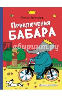 Приключения БабараСказки зарубежных писателей<br>Знакомьтесь, этого слона в зелёном костюме зовут Бабар. <br>Французский писатель и иллюстратор Жан де Брюнофф придумал его в 1931 году, и с тех пор Бабар стал одним из самых любимых и известных персонажей по всему миру. Книги про него были переведены на 17 языков, по ним были сняты мультсериалы и анимационные фильмы. В эту книгу вошли истории о невероятных событиях в жизни Бабара. Он попадает в большой город, путешествует на воздушном шаре, плавает на спине кита в открытом море, строит прекрасный город для слонов в джунглях и попадает в дом Деда Мороза!<br>Читайте о всех увлекательных приключениях слонёнка Бабара в этой книге!<br>Для детей до 3 лет, текст для чтения взрослыми детям.<br>