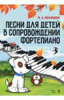Песни для детей в сопровождении фортепиано. НотыЛитература для музыкальных школ<br>Песенный сборник композитора Михаила Кольяшкина содержит семнадцать детских песен. Они отличаются яркими мелодиями, разнообразны по характеру и содержанию, легко запоминаются и исполняются, развивают музыкальные способности.<br>Сборник адресован педагогам, хормейстерам, музыкальным руководителям детских садов, школ, студий.<br>