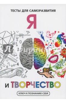 Я и творчество. Тесты для саморазвитияПопулярная психология<br>Каждый человек наделён теми или иными способностями, но не всегда в явном виде. При этом творческие способности, как и интеллектуальные, возможно тренировать и развивать в себе.<br>В этой книге собраны уникальные психологические тесты, которые помогут выявить ваш творческий потенциал, выяснить, какой вид деятельности подходит именно вам.<br>Эта книга станет отличным помощником в познании самого себя, а также может использоваться работодателями при приёме персонала на работу.<br>