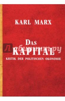 Das Kapital, Kritik der politischenЛитература на немецком языке<br>Карл Маркс - легендарный немецкий философ, социолог, экономист XIX века, который оказал огромное влияние на ход в мировой истории.<br>В книге Капитал. Критика политической экономии Карл Маркс предпринял попытку критики политэкономической формы идеологии. Он выделил несколько способов производства, рассмотрел закономерности их развития, причины и формы их смены, а так же подробно рассмотрел экономические противоречия, присущие капитализму и обосновал неизбежность перехода к социализму, а затем - к коммунизму.<br>