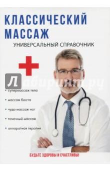 Классический массаж. Универсальный справочникМассаж. ЛФК<br>Массаж считается одной из самых эффективных процедур, которая широко применяется в качестве лечебно-профилактического и оздоровительного средства. Своё широкое применение массаж находит во многих медицинских областях.<br>Эта книга содержит всю необходимую информацию о массаже. Здесь вы узнаете об основных видах массажа, техниках и полезных свойствах.<br>