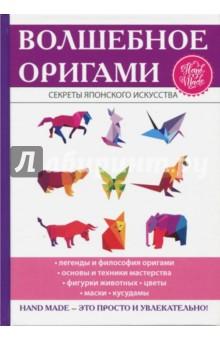 Волшебное оригамиКонструирование из бумаги<br>Оригами - это древнее японское искусство складывания бумаги без каких-либо подручных средств. Благодаря этой книге, используя только листок бумаги, собственные руки и наши подробные инструкции, вы научитесь создавать удивительных животных, прекрасные цветы, самолёты, автомобили и даже маски.<br>Погрузитесь в удивительный мир японского искусства и станьте волшебником, который сможет поразить своих друзей и близких оригинальными и замысловатыми фигурами из простого листка бумаги!<br>Hand made - это просто и увлекательно!<br>