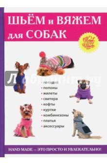 Шьем и вяжем для собакВязание<br>Многие считают, что собаки нуждаются в одежде не меньше, чем люди, но для кого-то из хозяев создание одежды для питомцев - одна из возможностей проявить любовь к четвероногому другу.<br>Эта книга научит вас снимать мерки со своего питомца, обучит техникам вязания крючком и спицами, а также поможет подобрать разнообразные модели одежды в зависимости от породы и времени года.<br>Порадуйте своего любимца тёплыми и оригинальными вещами!<br>Hand made - это просто и увлекательно!<br>