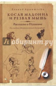 Косая мадонна и резвая мышь. Рассказы о Пушкине.