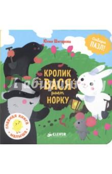 Кролик Вася роет норкуКниги-пазлы<br>Возраст 0+<br>3 фишки:<br>- Новый формат, яркие плотные страницы с пазлом внутри<br>- Познавательная игра для развития мелкой моторики<br>- Самый милый и добрый кролик Вася <br><br>Знакомьтесь: кролик Вася - самый милый кролик в мире. Ваш малыш наверняка полюбит Васю и будет с удовольствием следить за его приключениями. Вместе с друзьями кролик Вася роет норку. Интересно, что они найдут. Помоги кролику Васе узнать это - собери пазл!<br><br>Красочные иллюстрации с крупными элементами, простой текст, интересные задания - все для того, чтобы малыш учился с удовольствием. Рассматривайте вместе картинки, знакомьте ребенка с окружающим миром. А оригинальный формат не позволит малышу заскучать: следуйте за повествованием, вынимайте детали на каждой страничке, а в конце собирайте все элементы воедино, - так вы узнаете, чем закончилась история. <br><br>Лайфхак для родителей <br>- Удобные толстые странички легко перелистываются<br>- Отличный тренажёр для развития мелкой моторики<br>- Можно вместе рассматривать яркие картинки и придумывать разные истории<br>- Удобный формат позволяет брать книжку в дорогу и на прогулку<br>- Обязательно хвалите за старания<br><br>Что развиваем?<br>- Речь<br>- Память <br>- Внимание <br>- Мелкую моторику <br>- Интерес к книгам<br>