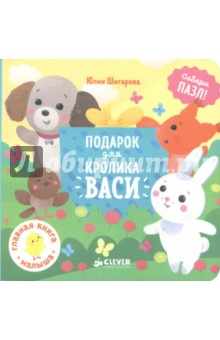 Подарок для кролика ВасиКниги-пазлы<br>Возраст 0+<br>3 фишки:<br>- Новый формат, яркие плотные страницы с пазлом внутри <br>- Познавательная игра для развития мелкой моторики<br>- Самый милый и добрый кролик Вася <br><br>Знакомьтесь: кролик Вася - самый милый кролик в мире. Ваш малыш наверняка полюбит Васю и будет с удовольствием следить за его приключениями. У Васи скоро день рождения. Ему очень интересно, что же он получит в подарок от своих друзей? Помоги кролику Васе узнать это - собери пазл!<br><br>Красочные иллюстрации с крупными элементами, простой текст, интересные задания - все для того, чтобы малыш учился с удовольствием. Рассматривайте вместе картинки, знакомьте ребенка с окружающим миром. А оригинальный формат не позволит ему заскучать: следуйте за повествованием, вынимайте детали на каждой страничке, а в конце собирайте все элементы воедино, - так вы узнаете, чем закончилась история. <br><br>Лайфхак для родителей <br>- Удобные толстые странички легко перелистываются<br>- Отличный тренажёр для развития мелкой моторики<br>- Можно вместе рассматривать яркие картинки и придумывать разные истории<br>- Удобный формат позволяет брать книжку в дорогу и на прогулку<br>- Обязательно хвалите за старания<br><br>Что развиваем?<br>- Речь<br>- Память <br>- Внимание <br>- Мелкую моторику <br>- Интерес к книгам<br>