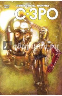 Звёздные Войны. C-3POКомиксы<br>Эта законченная мини-история происходит между шестыми и седьмым эпизодами саги. Из неё вы узнаете, откуда у C-3PO красная рука. Присоединяйтесь к самому обаятельному протокольному дроиду в его сольном приключении!<br>