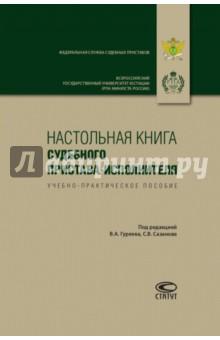 Настольная книга судебного пристава-исполнителя. Учебно-практическое пособие