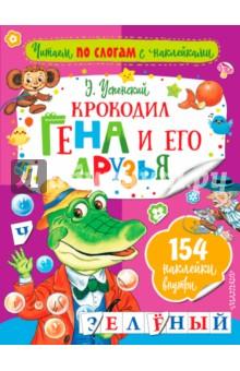 Крокодил Гена и его друзьяОбучение чтению. Буквари<br>Перед вами замечательный сборник сказок с красочными наклейками. Это первые уроки самостоятельного чтения. Крупные буквы, слова разбитые на слоги, знаки ударения, помогут вашему ребенку перейти от слогового чтения к чтению целыми словами и предложениями. С яркими наклейками научиться читать можно легко и с удовольствием.<br>Для дошкольного возраста.<br>