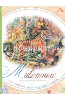 ЖивотныеЖивотный и растительный мир<br>В коротких рассказах этой книги отражено многообразие удивительного животного мира. <br>Издание рекомендуется в качестве дополнительного пособия для средних школ, лицеев и гимназий.<br>Для среднего школьного возраста.<br>