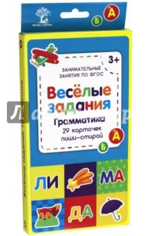 Веселые задания. ГрамматикаОбучение чтению. Буквари<br>Уважаемые взрослые!<br>Перед вами набор двусторонних многоразовых карточек с занимательными заданиями. Он содержит 29 карточек, на которых благодаря специальной поверхности можно писать, рисовать и стирать столько, сколько ребёнку захочется. <br>В наборе - занимательные задания на развитие грамматических навыков и обучение ребёнка чтению перед школой. <br>Уникальный набор поможет организовать досуг вашего ребёнка или даже целой компании. Идеально подходит для поездок, каникул, выходных, когда нужно весело и с пользой провести с ребёнком время.<br>Для детей от 3-х лет.<br>Сделано в России.<br>