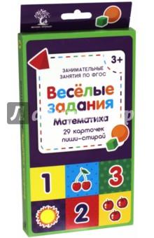 Веселые задания. МатематикаОбучение счету. Основы математики<br>Уважаемые взрослые!<br>Перед вами набор двусторонних многоразовых карточек с занимательными заданиями. Он содержит 29 карточек, на которых благодаря специальной поверхности можно писать, рисовать и стирать столько, сколько ребёнку захочется. <br>В наборе - занимательные задания на развитие математических способностей ребёнка перед школой. <br>Уникальный набор поможет организовать досуг вашего ребёнка или даже целой компании. Идеально подходит для поездок, каникул, выходных, когда нужно весело и с пользой провести с ребёнком время.<br>Для детей от 3-х лет.<br>Сделано в России.<br>