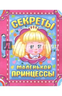 Секреты маленькой принцессыЭтикет. Внешность.Гигиена. Личная безопасность<br>Каждая девочка любит секреты, и маленькие принцессы - не исключение. Секреты принцесс, наверное, какие-нибудь особенные, дворцовые, необыкновенные. А, может быть, нет? Может быть, меленькие принцессы тоже любят играть в игрушки и читать сказки, как обычные девочки? Секреты маленькой принцессы помогут тебе узнать настоящую жизнь принцесс!<br>Для дошкольного возраста.<br>