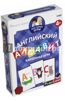 Игра Английский алфавит (R-602)Обучающие игры<br>Это игра для маленьких, которая поможет детям познакомиться с английским алфавитом, запомнить их правильное написание и произношение, а также попробовать назвать больше слов, начинающихся с этой буквы. Игроки рассаживаются в круг. Колода карт размешивается и кладется в центр стола. Право первого хода предоставляется младшему игроку, далее продолжают игроки по часовой стрелке. Игрок вытягивает одну карточку, на карточке нарисована картинка, начинающаяся с данной буквы. Игрок должен назвать это слово. Теперь остальные игроки должны попробовать назвать слова, начинающиеся с этой буквы. Игрок, который назовет больше слов, забирает эту карточку себе. После того, как все карточки из колоды вытянуты и находятся у игроков, они пересчитывают свои карточки. Игрок, у которого больше всех карт становится победителем.<br>Игральные карты - 26 штук.<br>Количество игроков: 2-4<br>Возрастные ограничения: 4+<br>Не рекомендуется детям до 3-х лет. Содержит мелкие детали.<br>Сделано в Болгарии.<br>