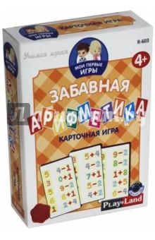 Игра Забавная арифметика (R-603)Обучающие игры<br>Карточная игра.<br>Перед началом игры колода карт размешивается и каждому игроку раздается по одной карте, а остальные карты кладутся в центр стола. На каждой карте есть 5 простых арифметических заданий без ответов. Цель игрока найти правильную карту с ответами и приложить ее к этой карте. Право первого хода предоставляется младшему игроку, далее продолжают игроки по часовой стрелке. Игрок берет одну карту из стопки карт и если ответы, указанные на этой карточке принадлежат той карте, которая имеется у игрока, он ее прикладывает к ней и тем самым получает следующее задание. Игра заканчивается, когда все карты вытянуты. После этого игроки пересчитывают свои карты. Игрок, собравший больше карт, становится победителем.<br>Игральные карты - 24 штуки.<br>Количество игроков: 2-4<br>Возрастные ограничения: 4+<br>Не рекомендуется детям до 3-х лет. Содержит мелкие детали.<br>Сделано в Болгарии.<br>