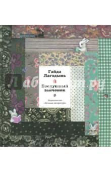 Послушный зайчонокОтечественная поэзия для детей<br>В сборник известной детской писательницы Галины Лагздынь вошли стихотворения для самых маленьких.<br>Для чтения взрослыми детям.<br>