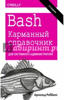 Bash. Карманный справочник системного администратораОперационные системы и утилиты для ПК<br>Чтобы научиться искусно взаимодействовать с Mac OS X, Linux и прочими Unix-подобными операционными системами, нужно овладеть навыками работы с оболочкой Bash. И этот краткий справочник позволит вам иметь под рукой самые основные сведения о Bash. <br>В нем вы сможете быстро найти ответы на насущные вопросы, которые зачастую возникают при написании сценариев оболочки, включая следующие: какие символы следует заключать в кавычки, как выполнять подстановку переменных и правильно пользоваться массивами? Настоящее издание, обновленное по версии Bash 4.4, в удобной и краткой форме дает ответы на эти и многие другие вопросы.<br>Основные темы книги<br>Вызов командной оболочки<br>Синтаксис языка оболочки<br>Функции и переменные<br>Предыстория команд<br>Автозавершение вводимых команд<br>Управление заданиями<br>Выполнение команд<br>Сопроцессы<br>Ограниченные оболочки<br>Встроенные команды<br>Об авторе<br>Арнольд Роббинс - профессиональный программист и автор технической литературы, работающий с системами Unix с 1980 года. Кроме того, он является одним из авторов второго издания книги Classic Shell Scripting, а также автором четвертого издания книги Effective awk Programming и ряда других книг, вышедших в издательстве O Reilly. В настоящее время Арнольд занимается сопровождением версии GNU языка Awk (gawk) и документации на него.<br><br>2-е издание.<br>