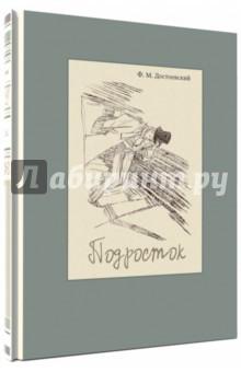 ПодростокКлассическая отечественная проза<br>Подросток - один из романов великого пятикнижия Достоевского - написан в форме исповеди, в жанре личных записок. Одержимый собственной идеей, раздираемый внутренними противоречиями, главный герой становится свидетелем непростых отношений взрослых людей и сам переживает не менее сложные чувства.<br>Роман проиллюстрировал Виталий Горяев, отразив в ломаных линиях своего рисунка слом сознания героя, жизненный перелом, непростое взросление гордого и уязвимого юного человека.<br>Текст печатается по изданию: Достоевский Ф. М. Подросток // Достоевский Ф. М. Полное собрание сочинений : в 30 т. - Т. 13. - Л. : Наука, 1975<br>